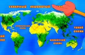 география для самых маленьких