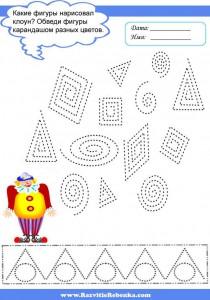 Карточки Готовим руку ребёнка  к письму